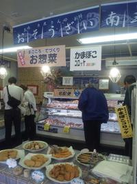 南三陸さんさん商店街に行ってきました!