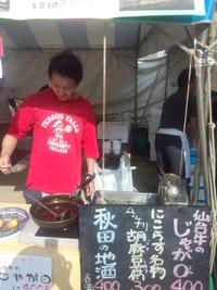 仙台フードコンベンション2012に行ってきました!