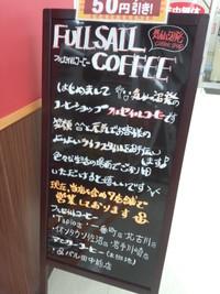 フルセイルコーヒー生協国見ヶ丘店がオープン!