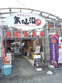 気仙沼横丁「かに物語」を初体験!
