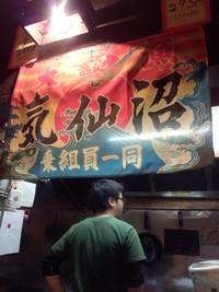 気仙沼食堂で、丸光さんの麺が食べれる!