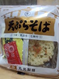 丸光製麺の天ぷらそばで夜食☆