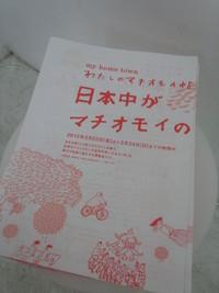 「わたしのマチオモイ帖」仙台展