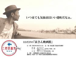 今日から7日まで、「三陸映画祭in気仙沼」!