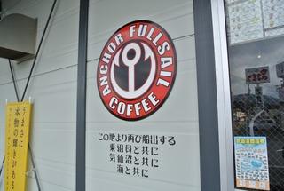 アンカーコーヒースタンプラリー完了!