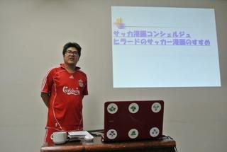 サッカー漫画コンシェルジュの初講演!