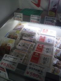 伊達コレクション、始動!(地産地消市場)