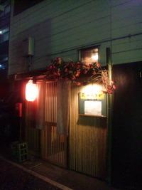 隠れ家のような居酒屋「花みょうが」