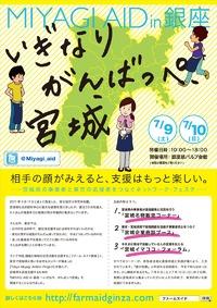 もうすぐ開催!「MIYAGI AID in 銀座」