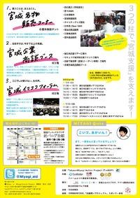 7月9、10日は銀座で「MIYAGI AID」
