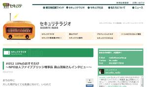 畠山さん、セキュリテラジオに登場!