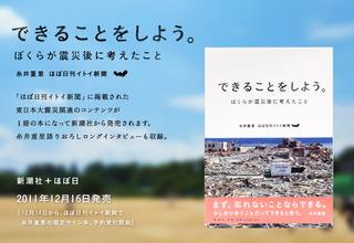 震災から丸2年。