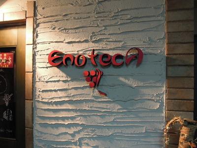 ENOTECA(エノテーカ)