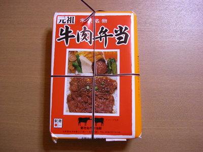 牛肉弁当 第2弾