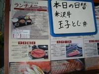 米沢牛丼 登起波分店 登(のぼる)
