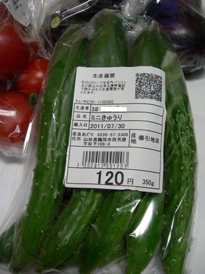 産直あぐりの野菜