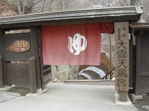 蔵王温泉の露天風呂