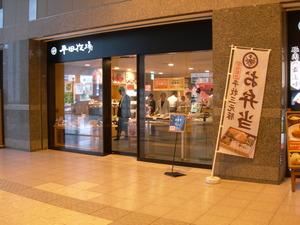 平田牧場 山形駅前
