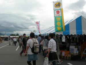 農林水産祭 林業祭に行ってきました。