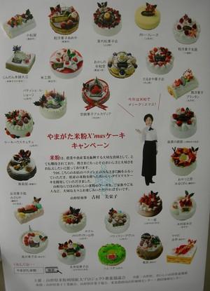 クリスマスケーキはお決まりですか