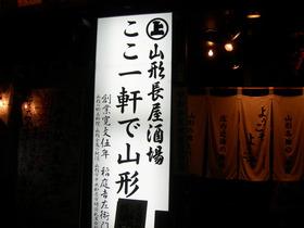 山形長屋酒場