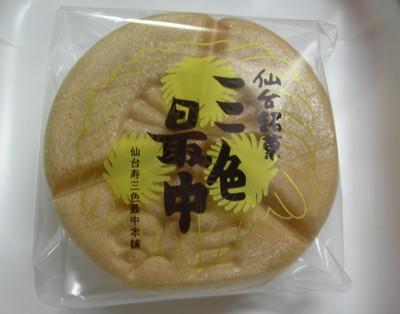 仙台銘菓 三色最中
