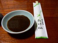 たけ仙(焼肉)