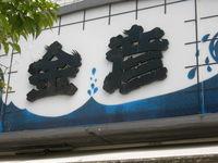魚屋さんのランチ 金彦(山形市)