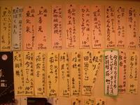 季節料理 居酒屋「伝七」