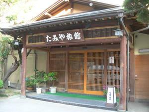 たみや旅館 湯田川温泉