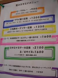 「ランチ&ディナー三幸」
