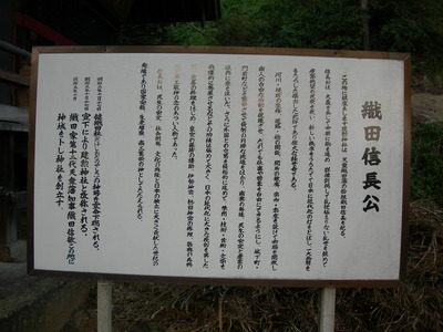 建勲神社 (織田信長)
