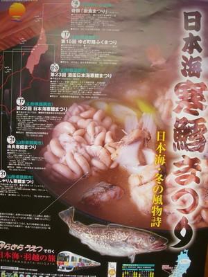 日本海 寒鱈まつり