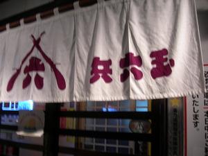 まごころ茶屋 三代目 兵六玉(余目店)