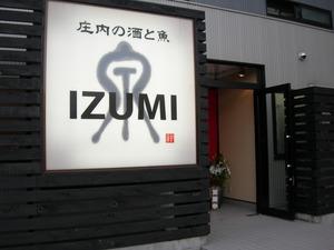 IZUMI 日本料理いずみ