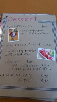HATAKE Cafe(高橋フルーツランド・上山市)