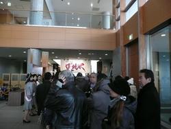 「天地人博2009」 開幕式典
