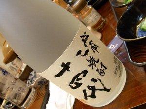 秘蔵の十四代の焼酎を飲む @伝七