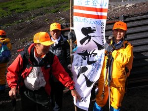 富士山で天地人と遭遇
