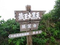 夏に出会う 蔵王三大神(さんだいじん)