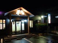 焼肉木村屋(山形市飯塚)