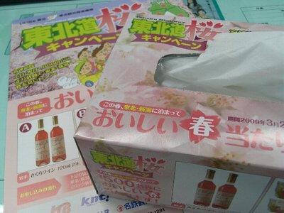 高速道路土日・祝日1,000円で桜を見に行こう