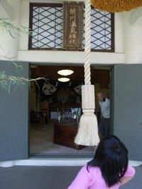 酢川温泉神社(蔵王温泉)
