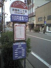 100円循環バス