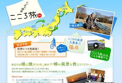NHK こころ旅プロジェクト