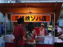 新庄まつり(その2)三浦焼ソバ店