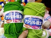緑の毛糸を送ってください!