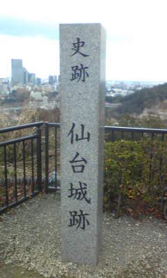 青葉城です〜