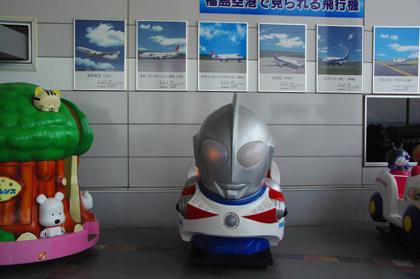 なな、なんじゃこりゃ!?②世界で唯一のウルトラマン空港