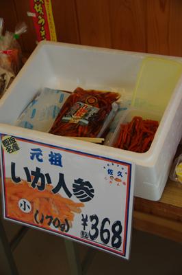 【3日間限定】飯坂の名産品はココでそろうよ!